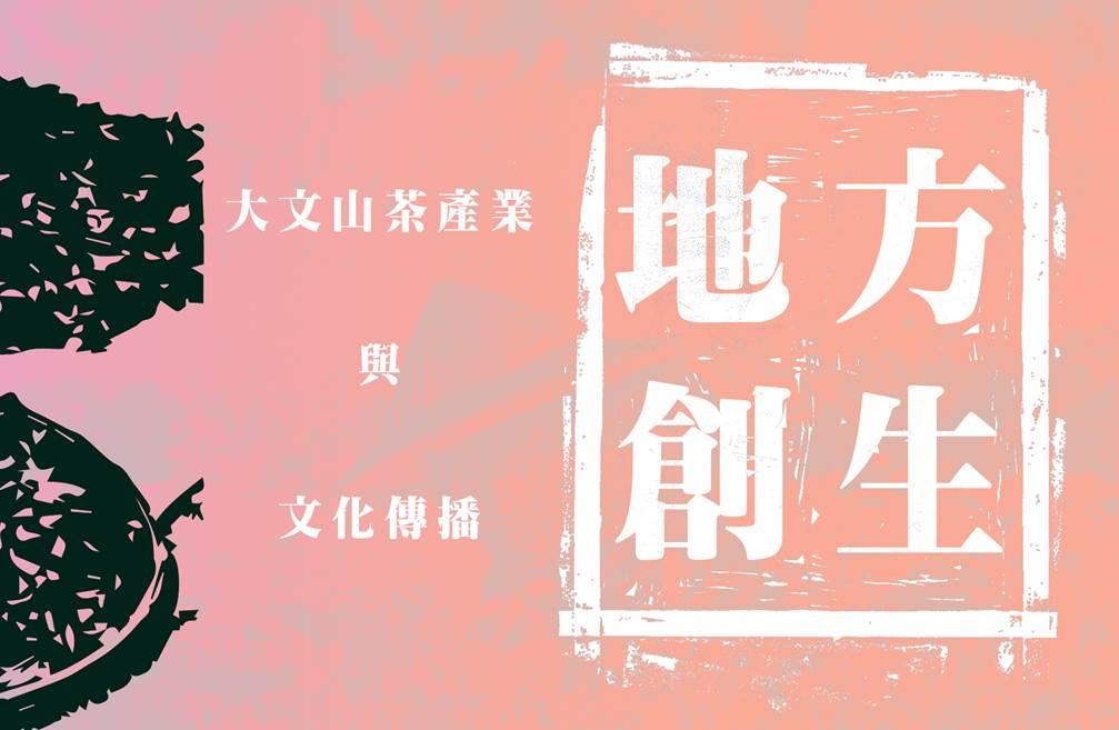 大文山茶產業與文化傳播