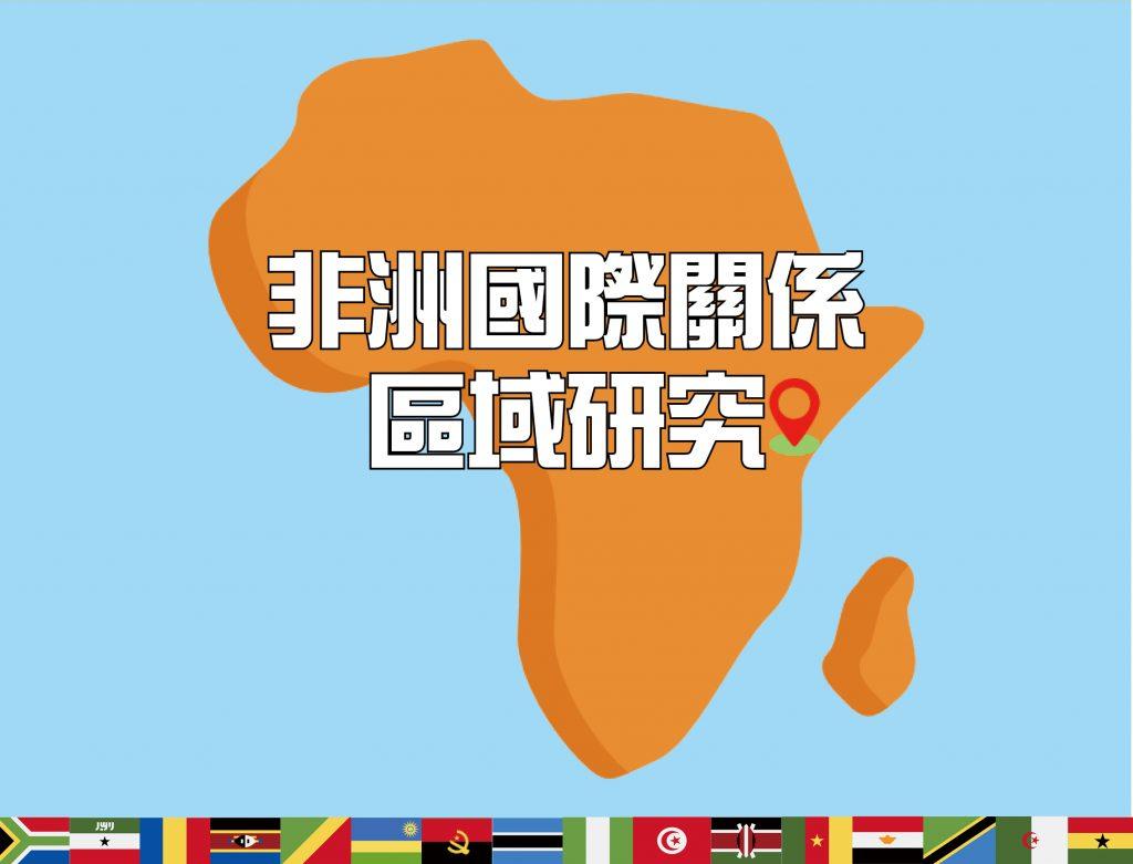 區域研究—非洲國際關係