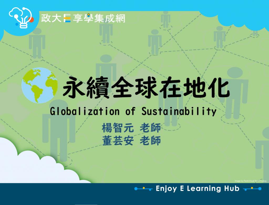 1092-永續全球在地化