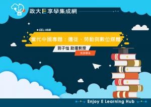 1101-當代中國專題:遷徙、勞動與數位媒體