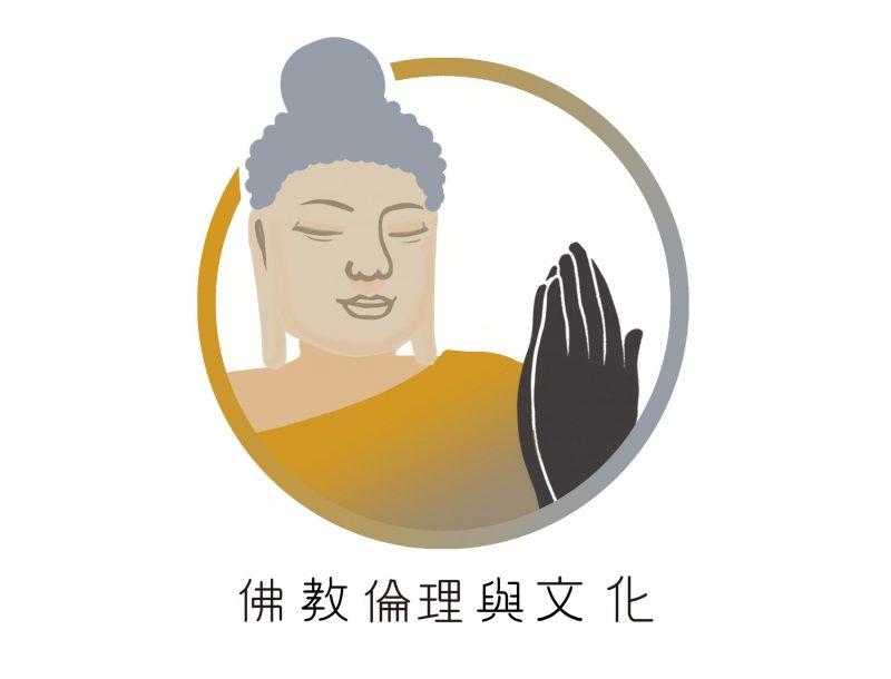 佛教倫理與文化課程