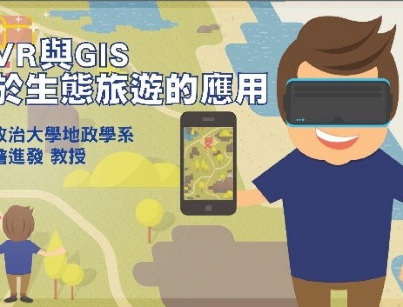 VR與GIS於生態旅遊的應用
